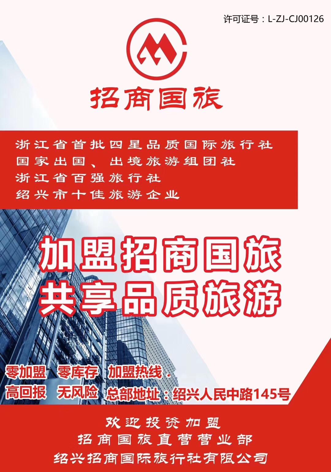 【经典岁月 北京故宫、长城、圆明园高飞五日】绍兴组团