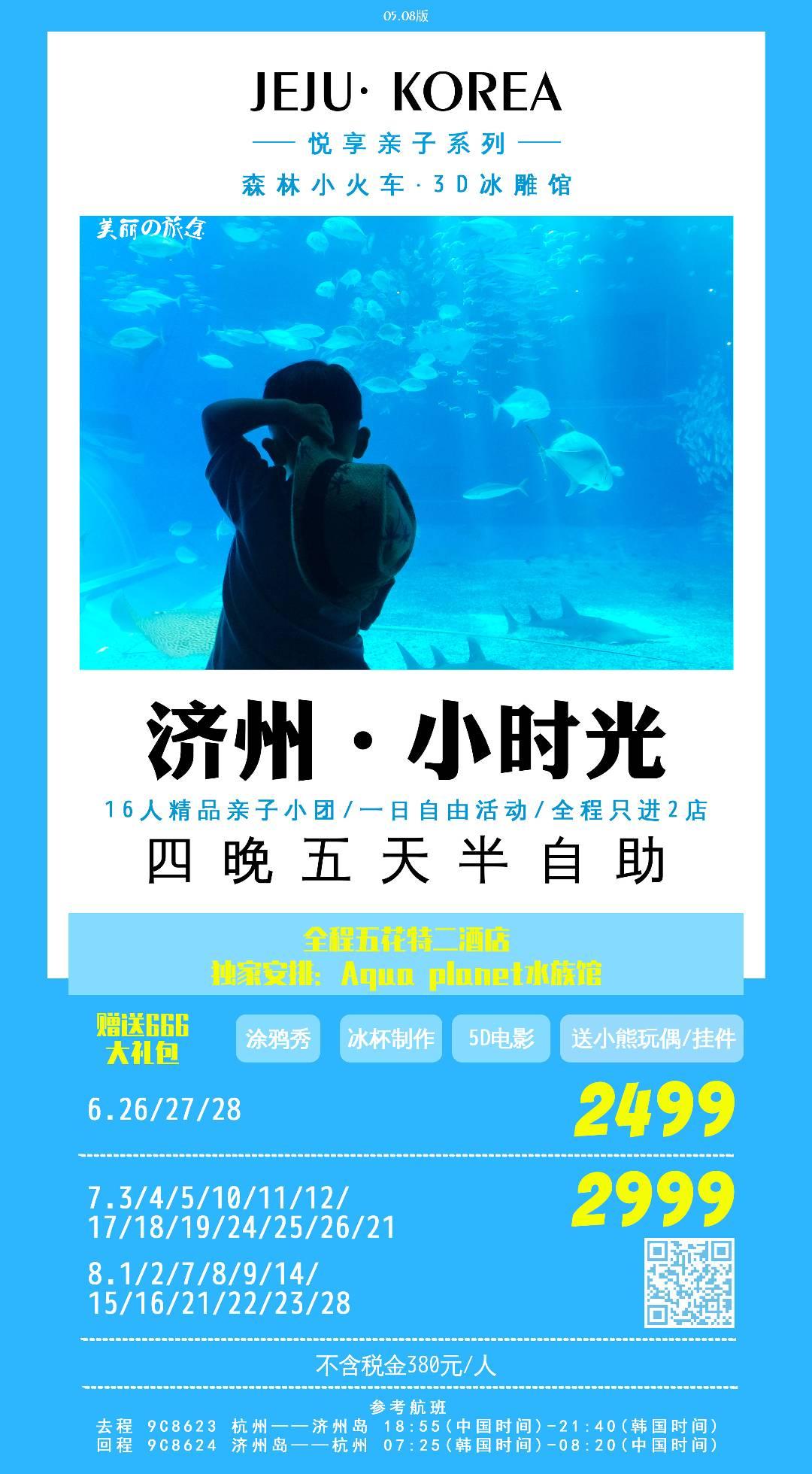 【暑假】 悦享亲子济州5日半自由行