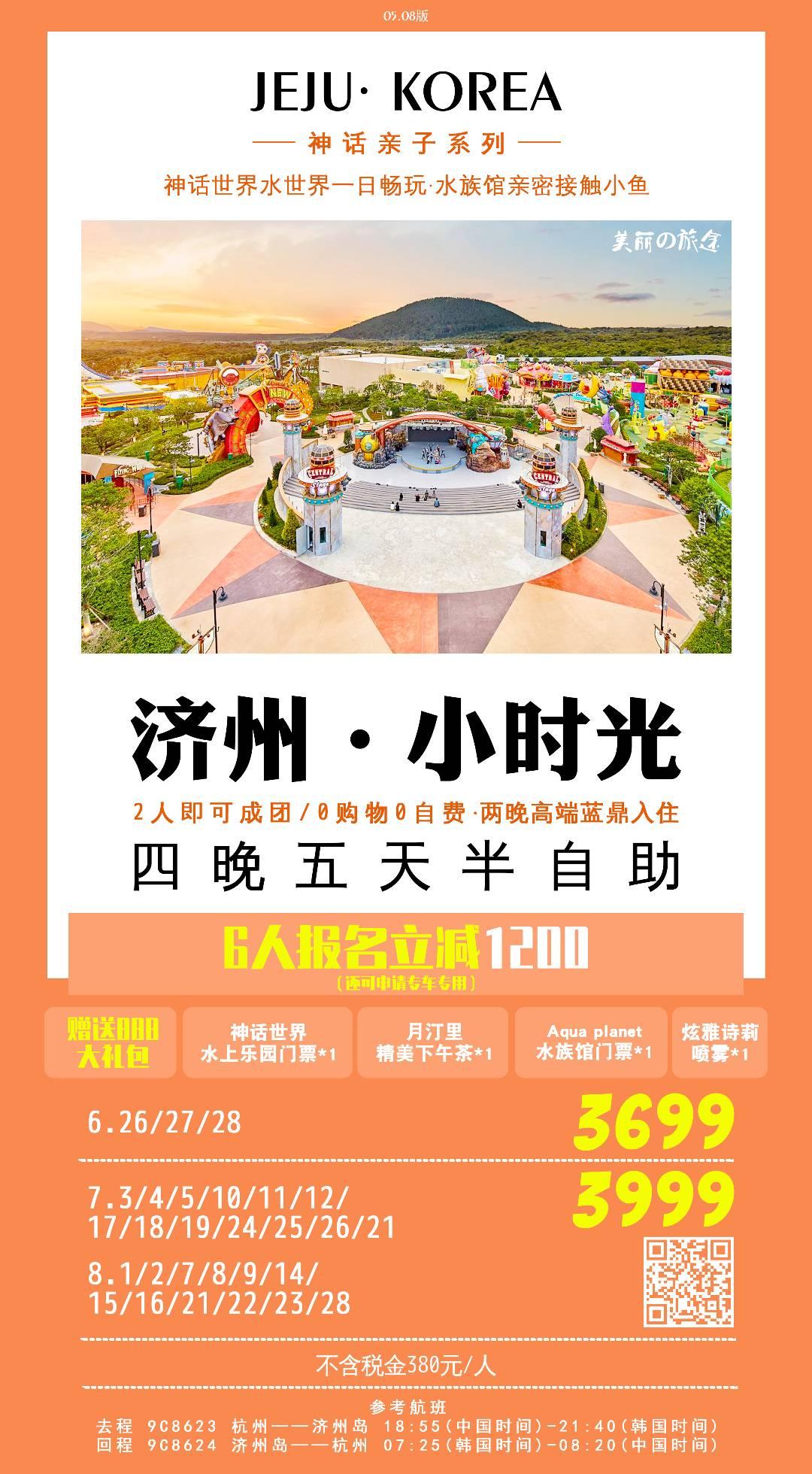 【暑假】 神话亲子济州岛纯玩5日