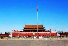 10月【帝都礼享升级版-北京一高一飞五日】0购物0自费含景交