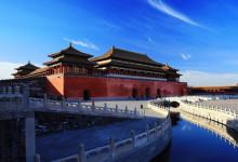 10月【舒享皇城-北京故宫、长城、颐和园、圆明园高飞五日】