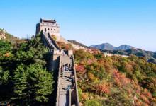 10月北京故宫、八达岭长城、圆明园一高一飞纯玩五日
