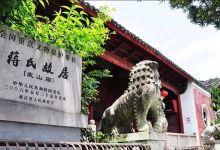【古镇情】宁波奉化溪口、蒋氏故居、雪窦山特价一日游(含中餐)