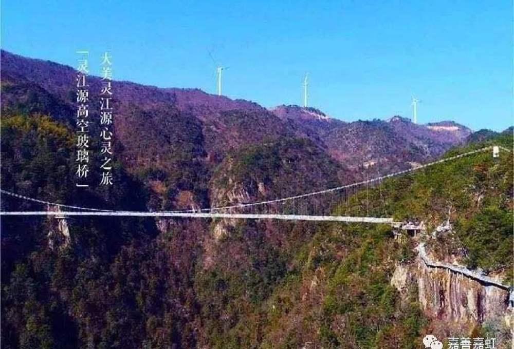 【勇敢挑战】磐安灵江源森林公园、高空玻璃桥、玻璃悬廊一日游