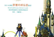 宁波罗蒙环球乐园一日,开启全家欢乐体验之旅!