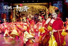 杭州宋城、观《宋城千古情》表演一日游