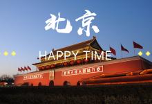 70周年献礼!!!【非凡●北京---高铁往返】北京畅享五日游