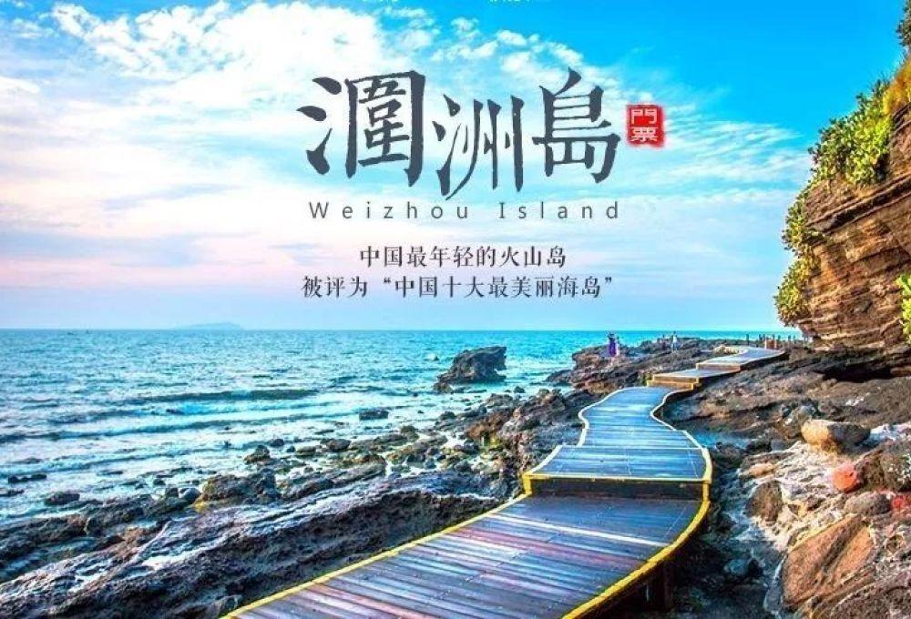 9月【北海·涠洲岛百变自由行】双飞6日