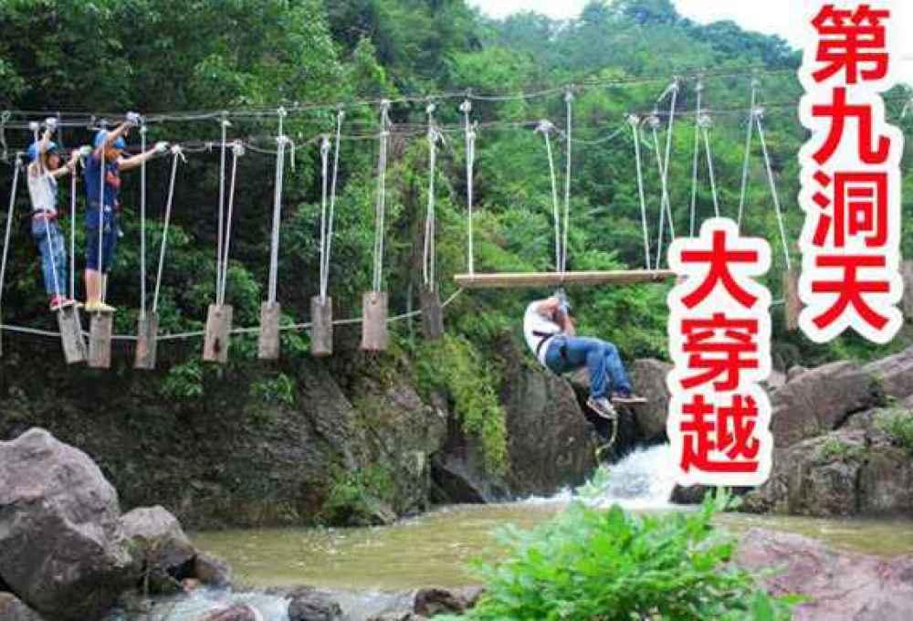 【野趣大穿越】象山中国渔村踏浪、余姚丹山赤水、第九洞天大穿越