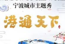 宁波南塘老街、观中国航海主题秀--《港通天下》一日