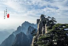 【周边高铁游】大美黄山、水墨宏村、新安江山水画廊三日游