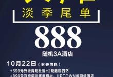 10.22/24/26长滩5/6日游白班机