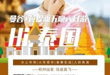11月泰国曼谷+芭提雅6日游 杭州出发