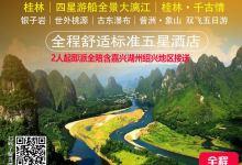 11-12月桂林双飞5日自组班