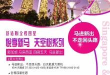11月轻奢新加坡马来西亚 5日游