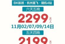 11月长滩特惠白天航班5/6日游