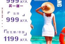 10.26/28/29杭州芽庄直飞5日游999买一送一