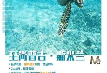 10-11月 至尚普吉·斯米兰6日游白天航班 品牌国五酒店