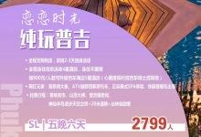 10-11月纯玩普吉6/7日游