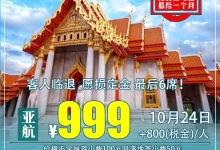 10.24泰国 白天航班直飞6日游