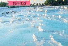 11-12月五星土耳其10日游杭州往返