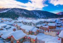 11月【冰雪神话 北极风光】哈尔滨、亚布力雪乡漠河北极村6日