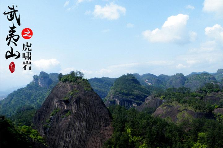 【坐着高铁游福建】—武夷山天游峰、虎啸岩、一线天双高特价二日