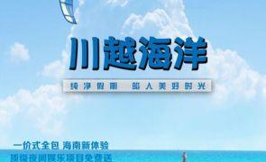 8、9月【海口川越海洋】杭州出港海口双飞五日游