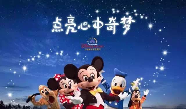 【点亮心中奇梦 ·迪士尼专线】上海迪士尼乐园一日游