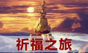8、9月【祈福之旅】成都、乐山、峨眉双飞4日游