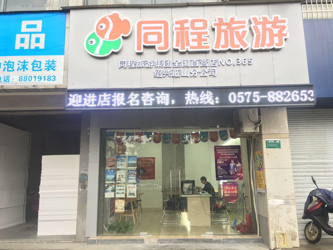 同程旅游绍兴、柯桥、上虞7大体验店地址及电话合集