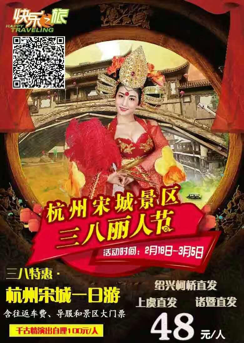穿越秀】杭州宋城、观《宋城千古情》表演特价一日游