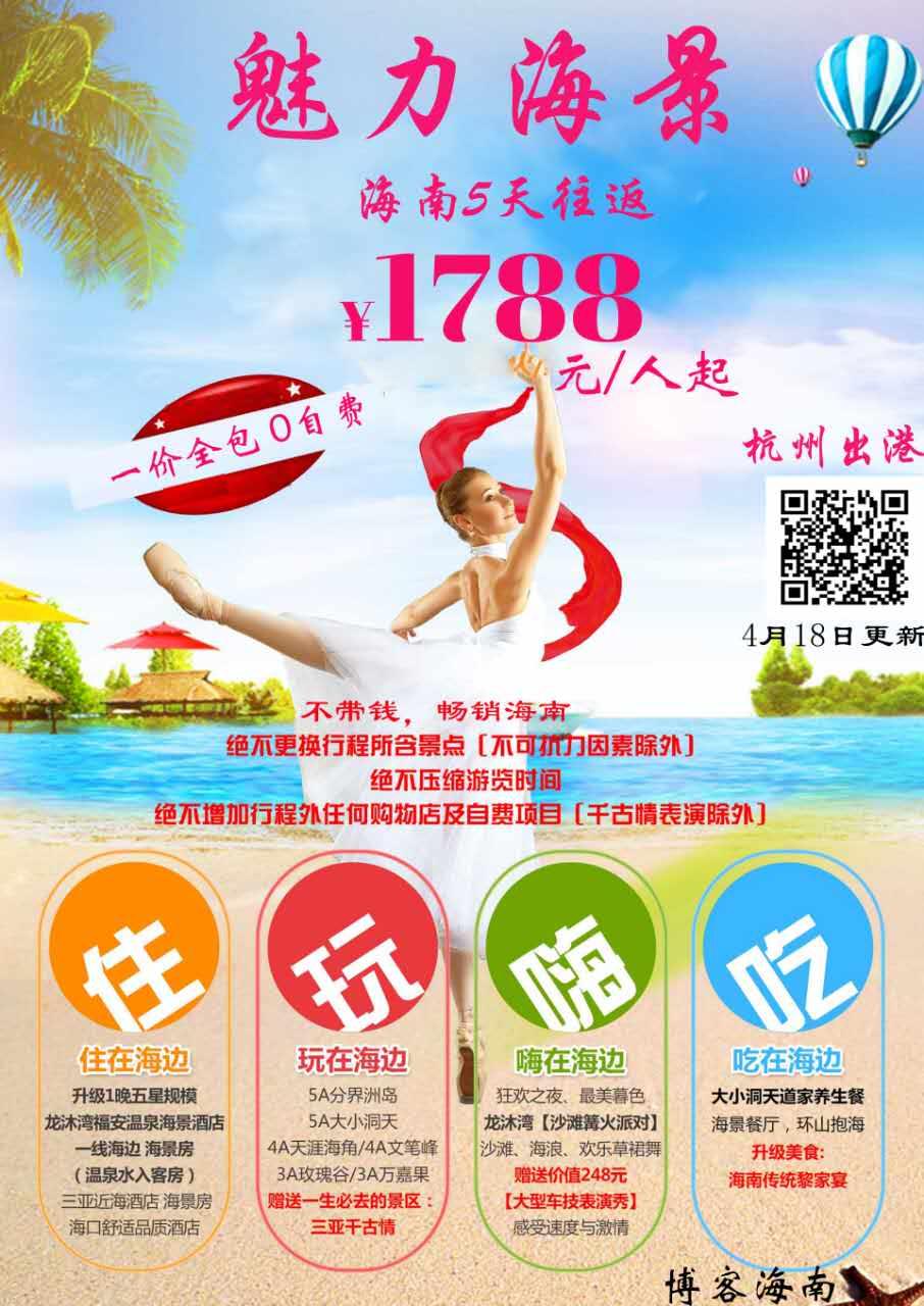L-特价◆海南一价全包◆海口●【魅力海景】(■一价全包■升级
