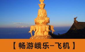 8、9月【畅游峨乐】成都、峨眉山、乐山、双飞4日游