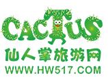 【仙人掌旅游·散拼】贵阳黄果树、龙宫、西江、荔波双飞五日游