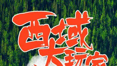 6月【西域大玩家】乌尔禾魔鬼城/五彩滩/*美乡村禾木/喀纳斯