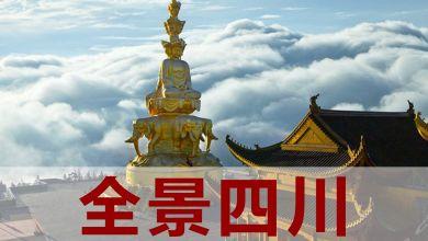 7月【动力全景四川】成都、乐山、峨眉山、地震博物馆、 四姑娘