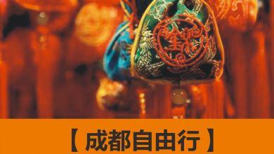 8、9月【成都自由行】双飞5日游(含绵阳成都接送,含四晚五星