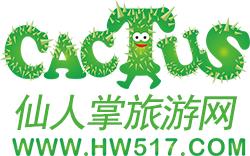 【仙人掌旅游】--西安大明宫、兵马俑、华山、汉城湖双飞五日