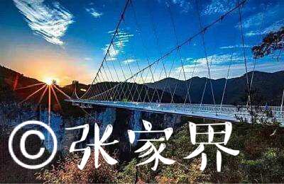 湖南长沙、韶山、张家界、天门山(玻璃栈道)等双高6日游