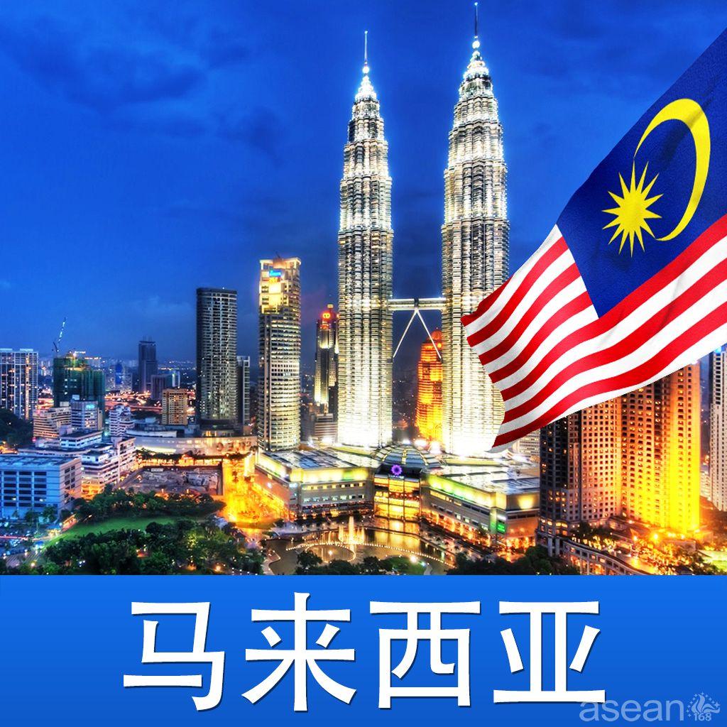 马来西亚5晚6日 深度体验游----舒适半自由行