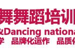 音之舞舞蹈培训全国连锁(绍兴世茂校区)