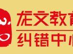 绍兴龙文教育信息咨询有限公司中兴大桥分公司