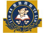 绍兴市越城区金雨林教育培训学校