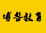 绍兴博明教育信息咨询有限公司