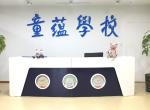 绍兴市柯桥区童蕴培训学校有限公司