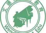 绍兴市文德隆音乐教育中心