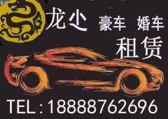 龙少豪车租赁:宝马