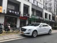 绍兴神行汽车服务有限公司:凯迪拉克ATS-L