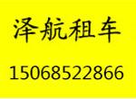 绍兴泽航汽车租赁有限公司